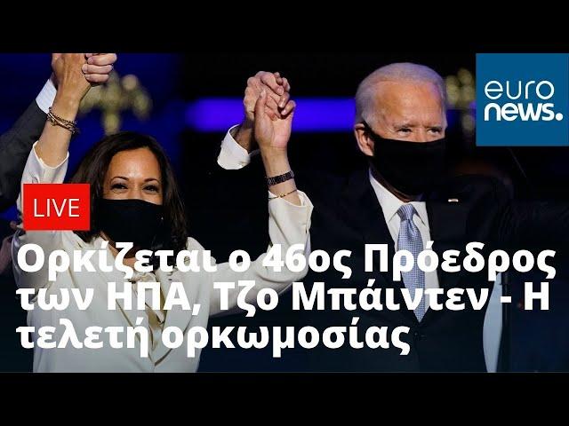 <span class='as_h2'><a href='https://webtv.eklogika.gr/' target='_blank' title='Ορκίζεται ο 46ος Πρόεδρος των ΗΠΑ, Τζο Μπάιντεν - Η τελετή ορκωμοσίας'>Ορκίζεται ο 46ος Πρόεδρος των ΗΠΑ, Τζο Μπάιντεν - Η τελετή ορκωμοσίας</a></span>