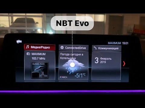 BMW Навигационная система Professional NBT Evo демонстрация функционала 2019