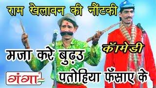 Maja Kare Budhau Patohiya Fasaye Ke | मजा करे बुढऊ | Bhojpuri Nautanki