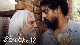 Nirawarana | Episode 12 - (2019-07-20) | ITN Thumbnail