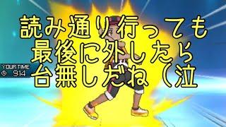 最後の最後に読み違える【ポケモンUSUM/ウルトラサン・ウルトラムーン】 thumbnail