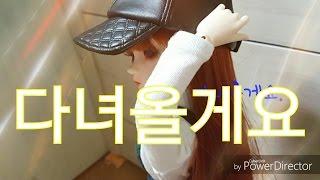 [구체관절인형]드라마 1편:다녀올게요.
