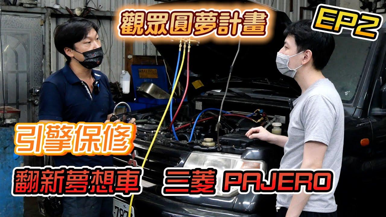 【觀眾圓夢計畫】翻新一台來自香港觀眾的愛車! 三菱 Pajero Pinin 引擎保修【汽車醫美】
