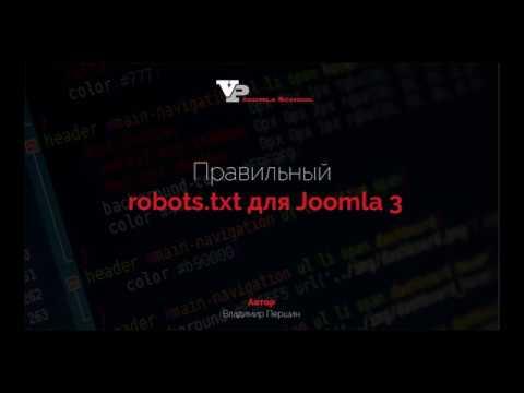 Правильный Robots.txt для Joomla 3