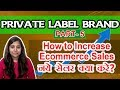 How to Increase Sell of Ecommerce Business | Grow your business online on Amazon Flipkart in Hindi