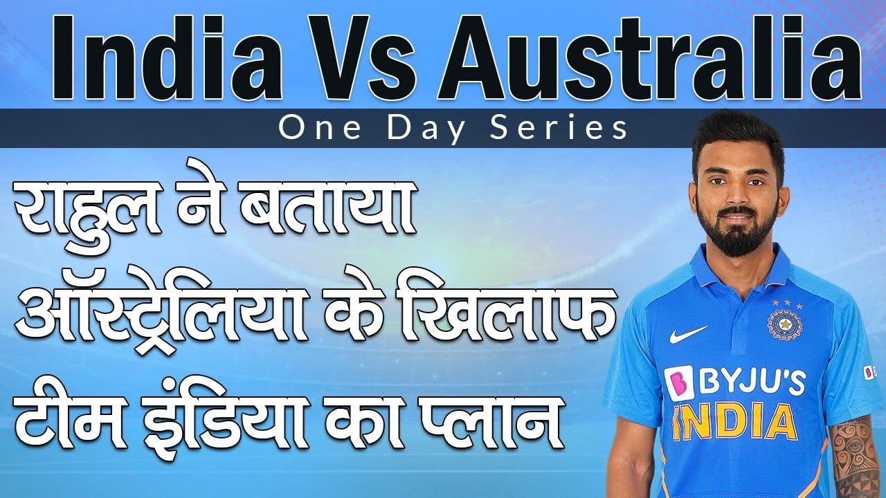 IND vs AUS 2020, 1st ODI Match Highlights: KL Rahul ने बताया ऑस्ट्रेलिया के खिलाफ टीम इंडिया का प्लान- Watch Video
