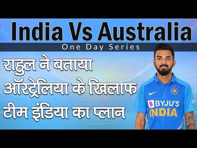 India Vs Australia |1st one day: KL Rahul ने बताया ऑस्ट्रेलिया के खिलाफ टीम इंडिया का प्लान- Watch Video
