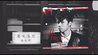 張敬軒 Hins Cheung - 《塵埃落定》(Lyric Video) thumbnail
