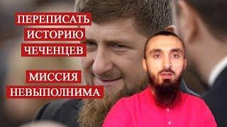 Как Кадыров историю чеченцев переписывал