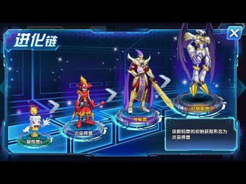 Digital World Digimon - Linea Evolutiva de Dynasmon (BackKiller)