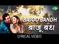 Bajoo Bandh with lyrics | बाजू बंध गाने के बोल | Prem Granth | Rishi Kapoor, Madhuri Dixit