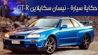 نيسان سكايلاين GT-R حكاية سيارة الحلقة السابعة مع بكر أزهر   سعودي أوتو