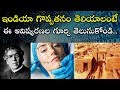 Amazing  Great Inventions of India Whole World Should Thank For | Interesting Facts in Telugu