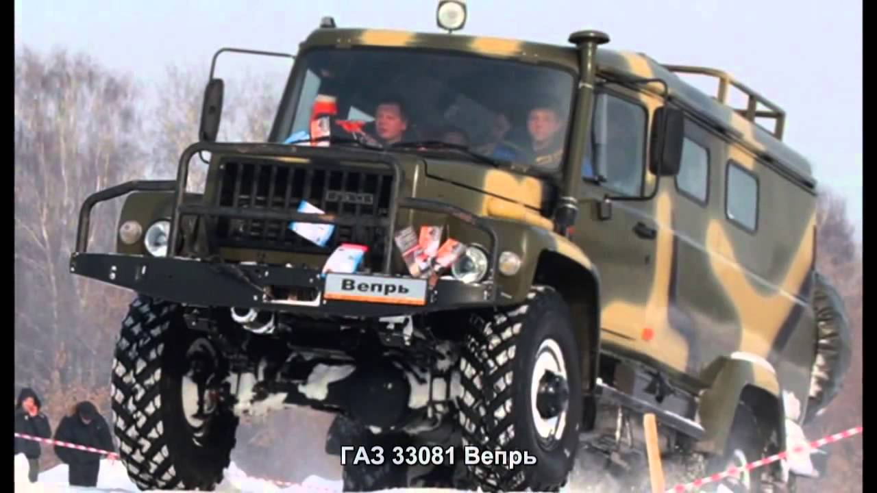 ГАЗ 33081 Вепрь Авто подборка - YouTube