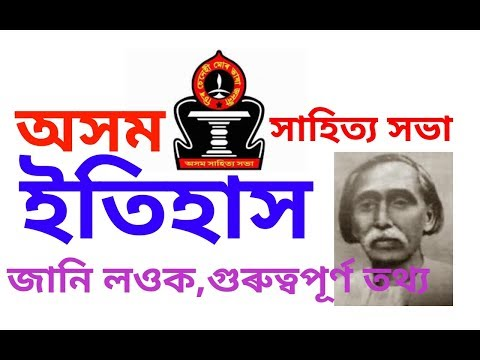 History Of Assam Sahitya Sabha, Established, First President Etc...