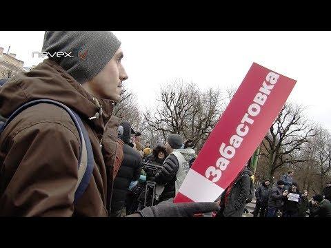 NevexTV: Забастовка  - Питер - 28 января 2018