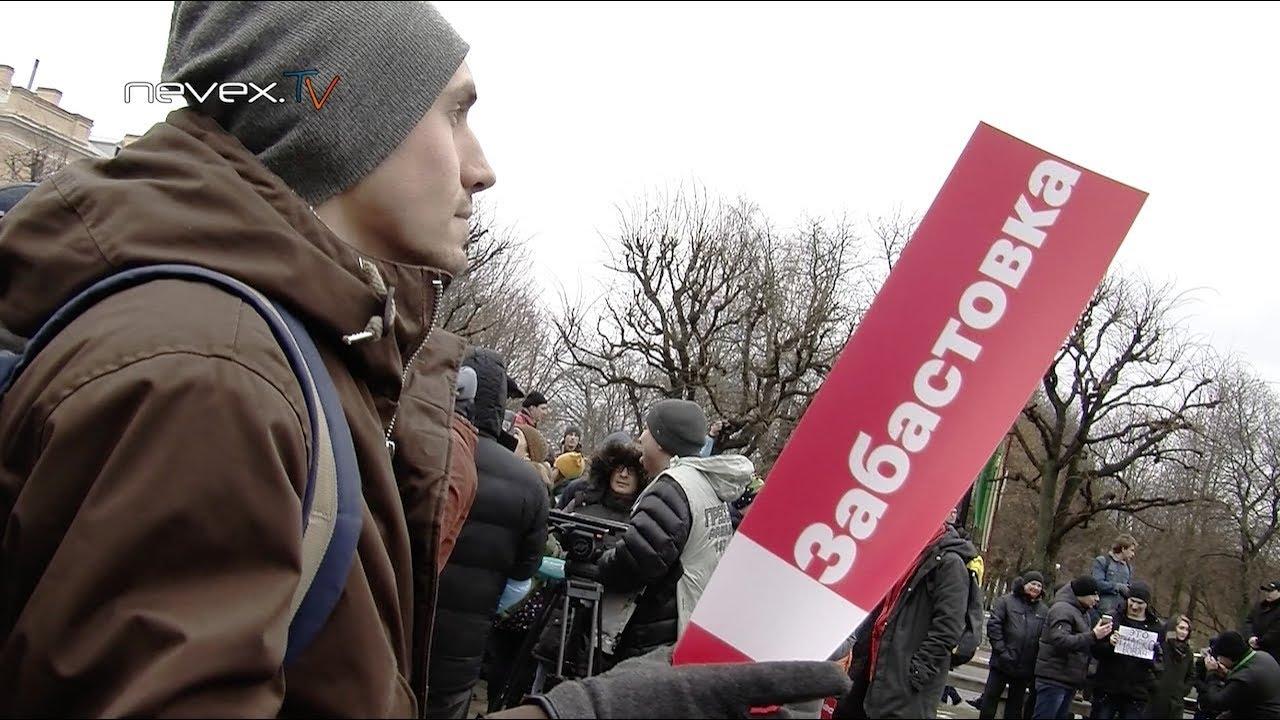 Забастовка  - Питер - 28 января 2018