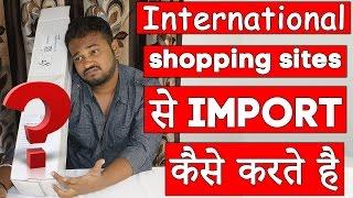 How To buy stuff On international Shopping Sites? [India - Hindi]