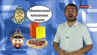 С 1 января в Казахстане изменится порядок пенсионных выплат
