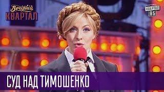 Уголовный комикс Украины   суд над Тимошенко | Вечерний Квартал