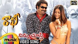 Rakhi Telugu Movie Songs | Ninnu Choosthe Video Song | Jr NTR | Ileana | DSP | Charmi | Mango Music