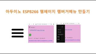 아두이노 ESP8266 웹페이지 햄버거메뉴 만들기 [두…