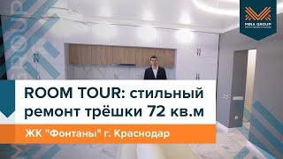 Room tour: обзор стильного ремонта в ЖК Фонтаны г.Краснодар