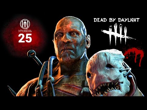 Dead by Daylight │Траппер вышел на охоту 175lvl