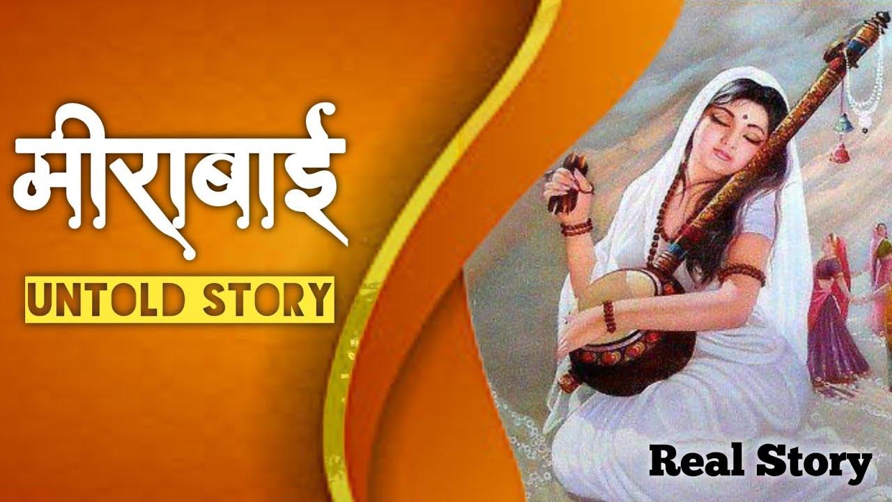 Real Story of Meera Bai    Ravidas    Kabir    Sadguru Rampal Ji    God