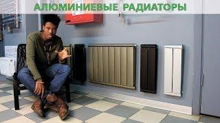 Алюминиевые радиаторы. Обзор.