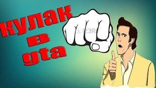 как поменять иконку кулака в Gta Sa