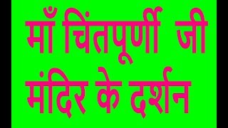 Mandir Darshan ! Maa Chintpurni Ji ! Himachal Pradesh
