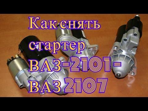Смотреть онлайн Как снять стартер ВАЗ 2101 - ВАЗ 2107