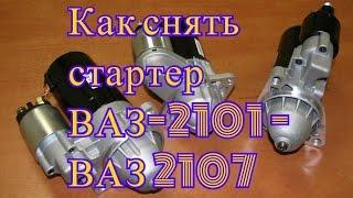Как снять стартер ВАЗ 2101 - ВАЗ 2107