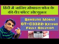 How To Repair Samsung Mobile gt-C3322i Keypad Fault Solution In Hindi Maximum Technology