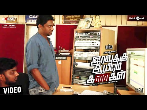 Music Making of Iravukku Aayiram Kangal | Sam C.S | Arulnithi, Mahima Nambiar, Ajmal | Mu Maran