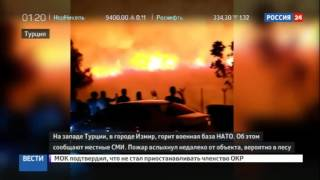 На военной базе НАТО в Измире вспыхнул пожар