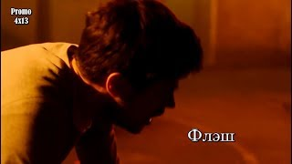 Флэш 4 сезон 13 серия - Промо с русскими субтитрами // The Flash 4x13 Promo