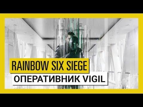 Tom Clancy's Rainbow Six Осада – White Noise: оперативник Vigil