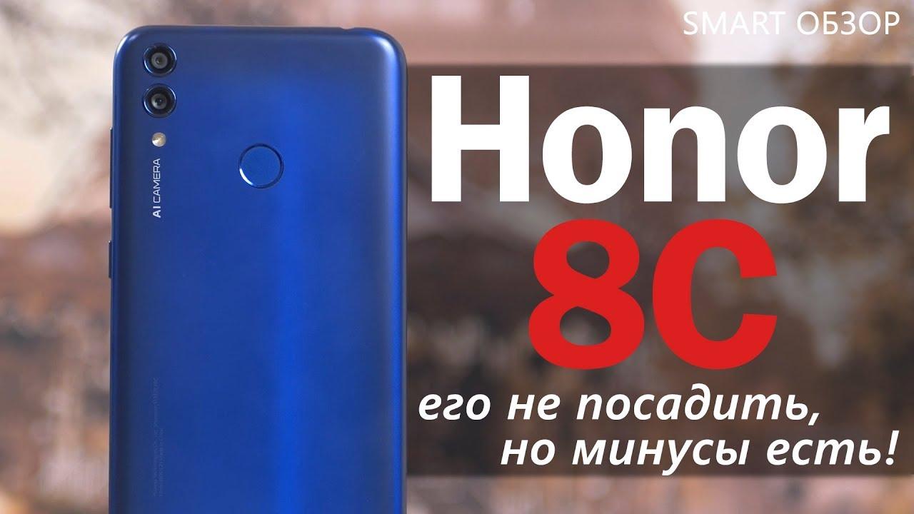 Обзор Honor 8с - смартфоны дольше не живут. Но есть и минусы!