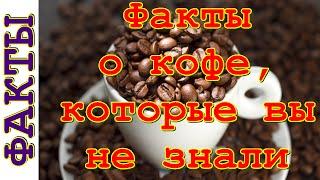 видео Кто открыл людям кофе?