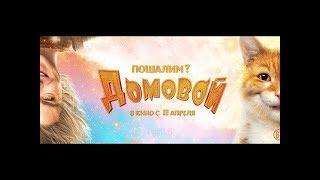 """Трейлер семейного фэнтези """"Домовой"""". В кино с 11 апреля."""