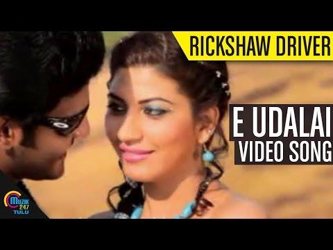 Rickshaw Driver Tulu Movie || E Udalai || Video Song