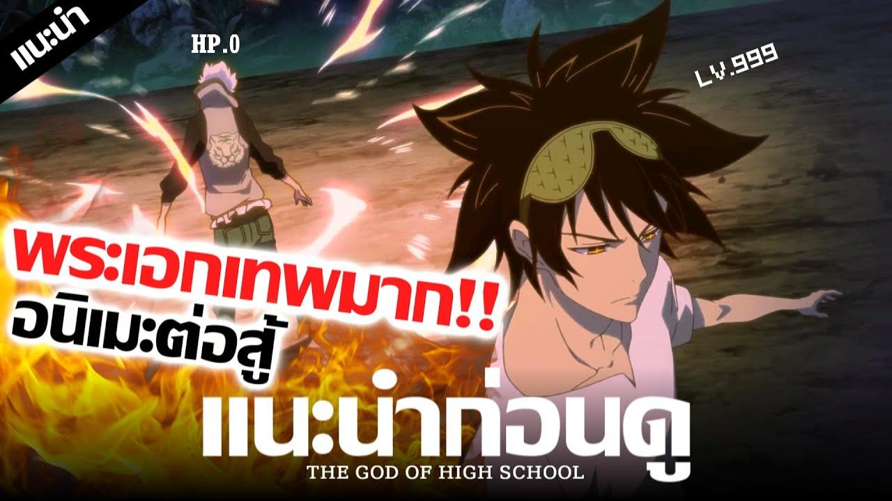 เเนะนำก่อนดู : THE GOD OF HIGH SCHOOL   เทพเกรียน โรงเรียนมัธยม (อนิเมะพระเอกเก่ง)