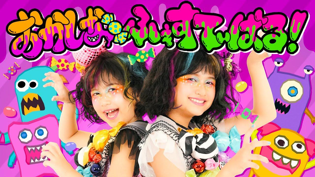 4K視聴推奨!【おかしなふぇすてぃばる!】MV HIMAWARIちゃんねるオリジナルソング第11弾!ハロウィンソング♪himawari-CH