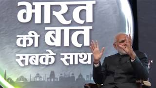 #BharatKiBaatSabkeSaath : PM Modi interacts with people across the globe from Central Hall, London