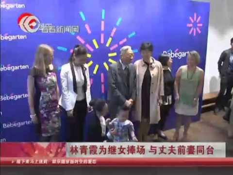 林青霞为继女捧场 与丈夫前妻同台