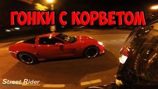 ГОНКИ С КОРВЕТОМ | Honda CBR600RR vs Chevrolet Corvette