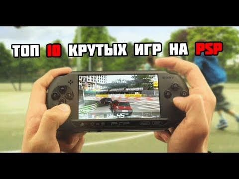ТОП 10 ЛУЧШИХ ИГР ДЛЯ Playstation Portable (PSP)