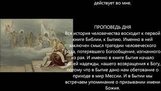 Евангелие дня 11 Марта 2020г БИБЛЕЙСКИЕ ЧТЕНИЯ ВЕЛИКОГО ПОСТА